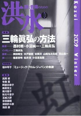 kozui3cover.jpg
