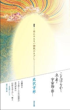 kitazawashishu.jpg