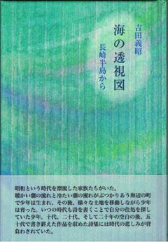 yosidayosiaki-uminotoshizu.jpg