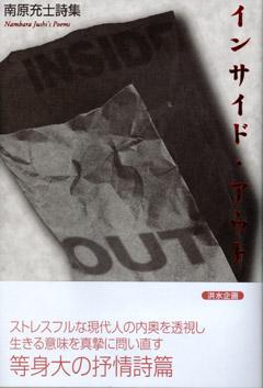 nanbara-insideout.jpg