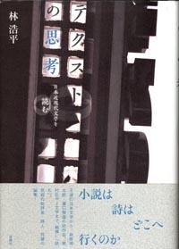 hayashi-textkenkyu.jpg