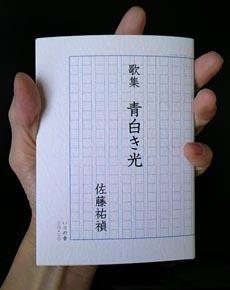 aojirokihikari.jpg