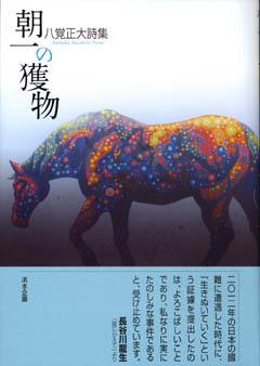asaichinoemono-image.jpg