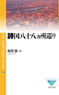 shikoku88.jpg