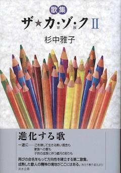thakazoku2.jpg