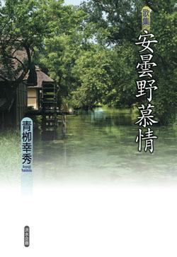 安曇野慕情カバーSS.jpg