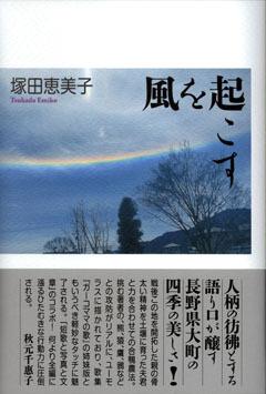 風を起こす画像blog.jpg