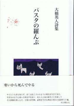 パスタの羅んぷ画像s.jpg
