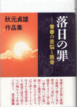 落日の罪003.jpg