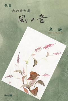 風の音画像3.jpg